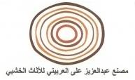 Al Oraini Wooden Furniture Factory